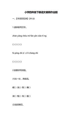 小学四年级下册语文暑假作业题