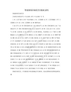 管道常用介质代号[优质文档]
