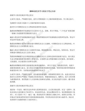 2016新党章学习的读书笔记内容