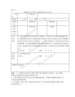 芜湖市住房公积金个人缴存账户设立登记表