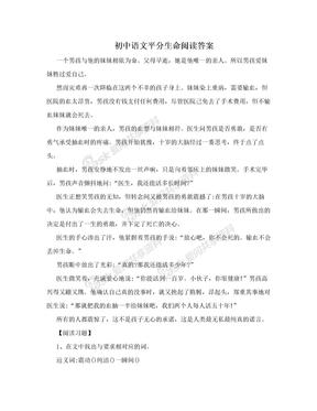 初中语文平分生命阅读答案
