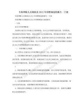 车险理赔人员现状及2012年招聘规划的报告—宁波