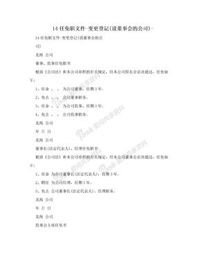 14任免职文件-变更登记(设董事会的公司)-