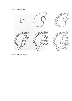 小动物画法