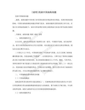 [说明]浅谈中国南海问题