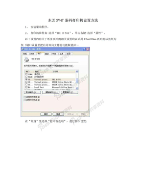 东芝SV4T条码打印机设置方法