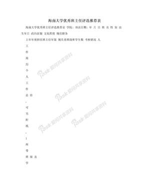 海南大学优秀班主任评选推荐表