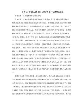 [考试]吞食天地III龙虎曹操传完整版攻略