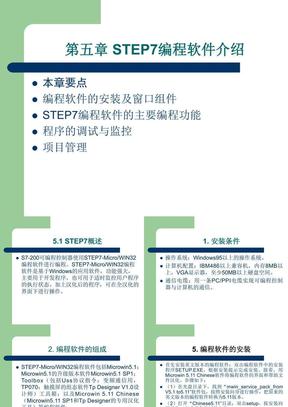 5第五章 STEP7编程软件介绍