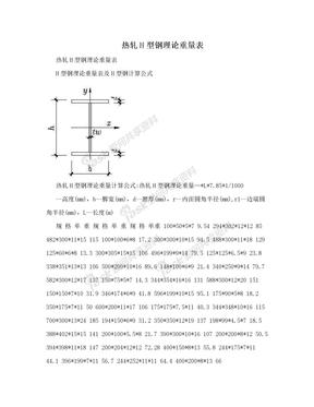 热轧H型钢理论重量表