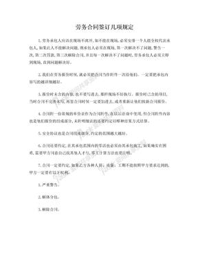 2014合同制定协议