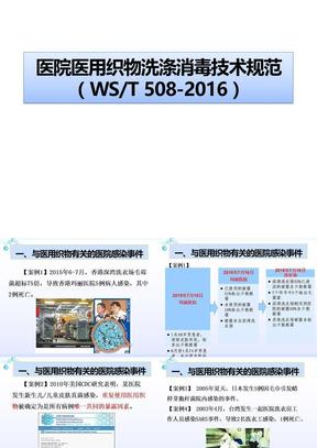 医院医用织物洗涤消毒技术规范2017.7.24