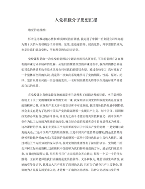 入党积极分子思想汇报(2011.04