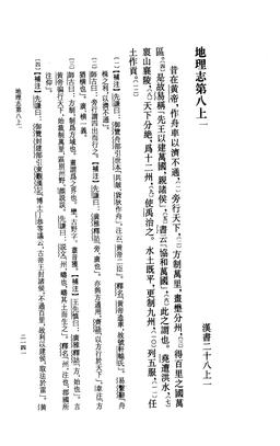 汉书地理志补注上