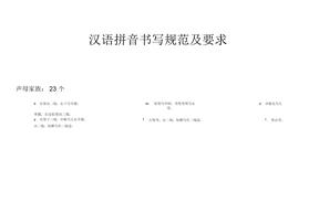 汉语拼音书写格式及笔顺