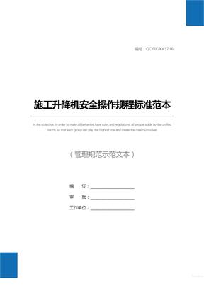 施工升降机安全操作规程标准范本