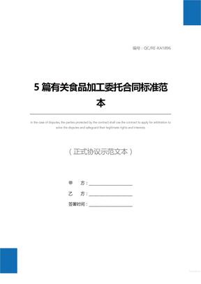 5篇有关食品加工委托合同标准范本
