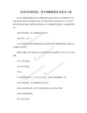 劳动合同的变更、终止和解除协议书范本3篇