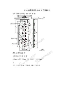卸料板模具零件加工工艺过程卡