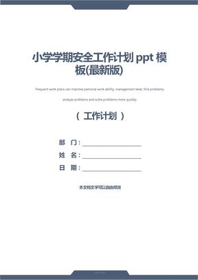 小学学期安全工作计划ppt模板(最新版)