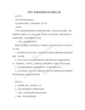 中国工程建设标准化协会换届方案
