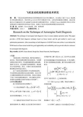 飞机发动机故障诊断技术研究