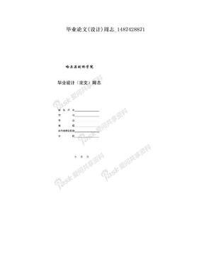 毕业论文(设计)周志_1487428871