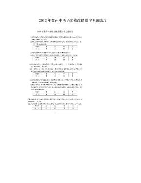 2013年苏州中考语文修改错别字专题练习