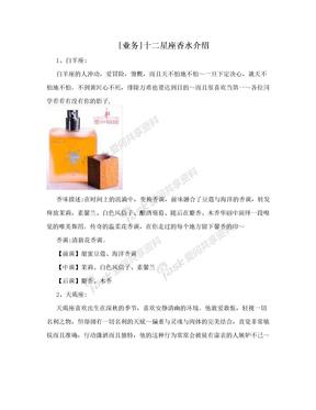 [业务]十二星座香水介绍
