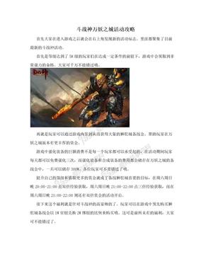 斗战神万妖之城活动攻略