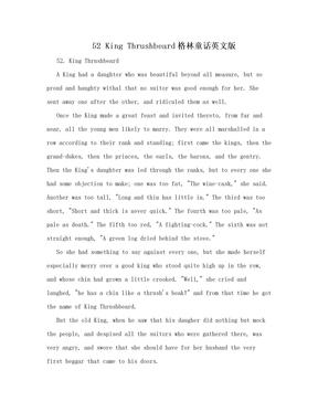 52 King Thrushbeard格林童话英文版