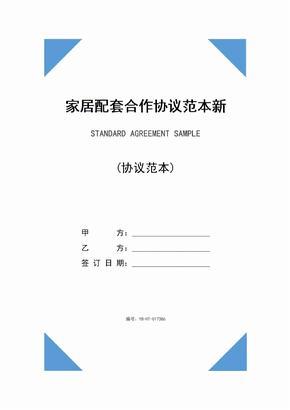家居配套合作协议范本新(2020版)