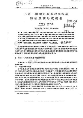 长江三峡地区弧形对突构造特征及其形成机制