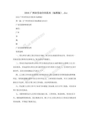 2016广州市劳动合同范本(标准版).doc