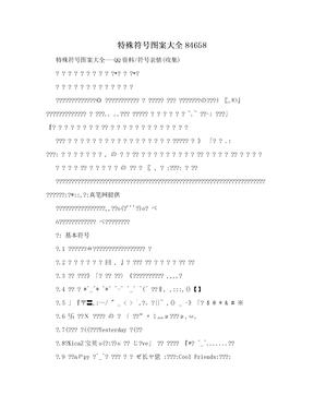 特殊符号图案大全84658