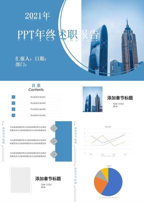 2021蓝色简约工作总结述职报告ppt模板