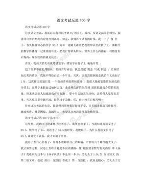 语文考试反思400字