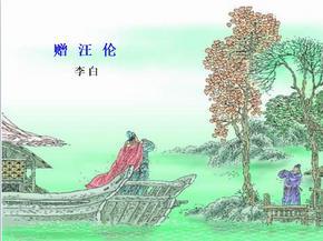 【冀教版】语文二年级上册:《赠汪伦》课件2