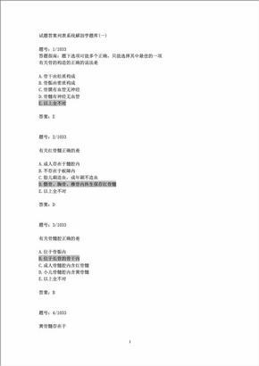 系统解剖学题库及参考答案.pdf