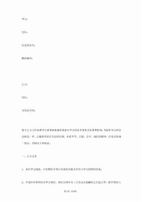竞业限制合同协议书范本