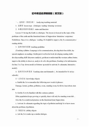 初中英语精品说课稿模板(英文版)
