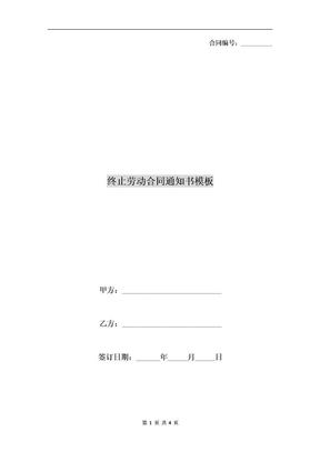 [合同范本]终止劳动合同通知书模板