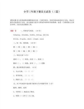 小学三年级下册语文试卷(三篇)