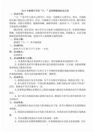 小学庆六一表彰暨游园活动方案