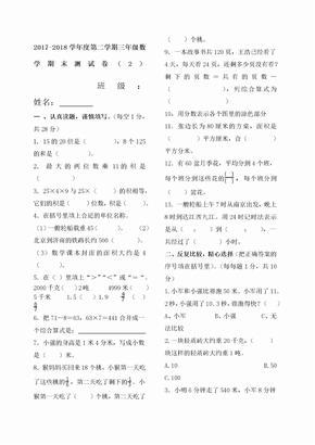 人教版小学三年级下册数学期末考试卷 .docx