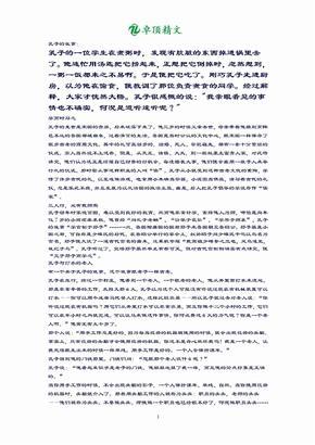 【名师精品】孔子的小故事
