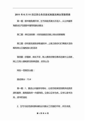 2011年6月11日江苏公务员面试真题及网友答题思路