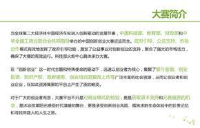 中国创新创业大赛.ppt