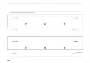 最新招投标用标书密封条格式范本