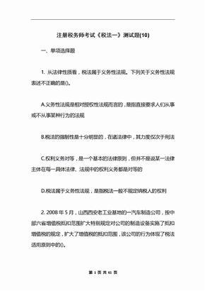 注册税务师考试《税法一》测试题(10)
